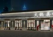 成都海鲜自助火锅店设计公司 | 火锅