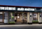 青岛餐厅设计公司,冒牌货冒菜店德阳