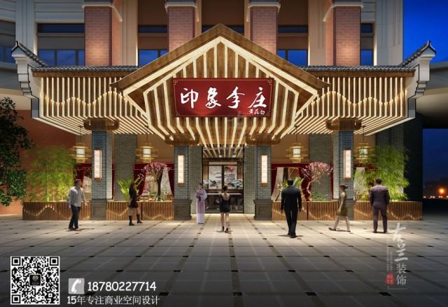 建德餐厅设计-建德餐厅设计公司【全国咨询热线:187 8022 7714】一家专业只做餐饮酒店设计与施工的公司