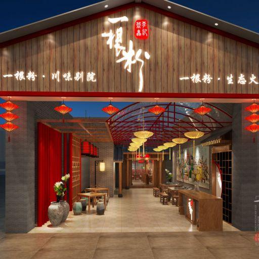 西安火锅店设计的头像