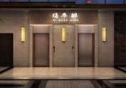【嗨牛排火锅店】—武汉火锅店设计丨