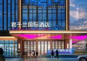 【君子兰国际大酒店】—雅安酒店设计