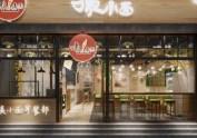 雅安面馆设计|雅安餐厅设计【重庆小