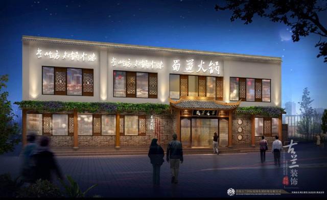 项目名称:蜀道人家火锅店 项目地址:驻马店市文明路与中华路交叉口向南500米路东 ; 火锅店设计