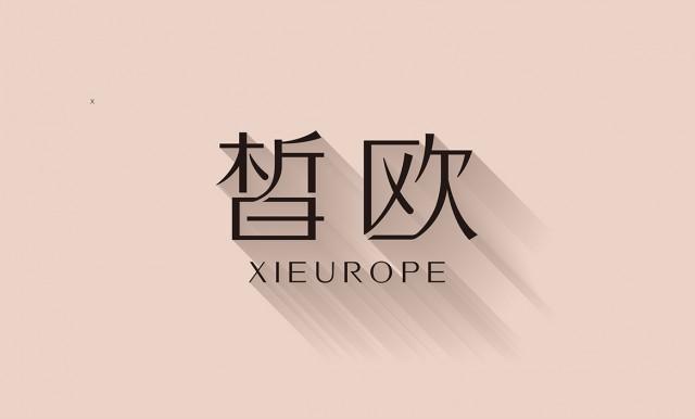 皙欧化妆品标志设计