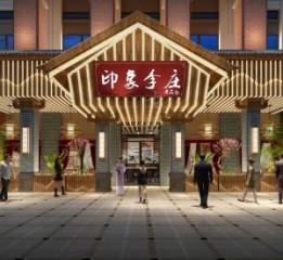 温江李庄白肉中餐厅装修设计方案|成都中餐厅装修公司