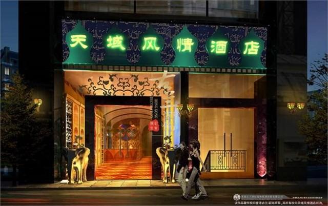项目名称:成都天域风情酒店  项目地址:四川省成都市武侯区佳灵路20号九峰国际C座1层 ;
