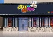【疯狂的兔子火锅店】—昆明火锅店设