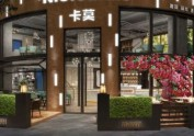 成都咖啡厅设计公司|卡莫咖啡厅设计