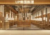 长沙餐厅设计公司|UP烤肉店设计