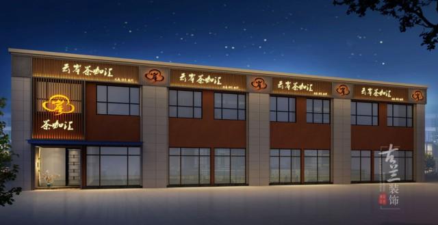 项目名称:云岸茶咖汇茶楼。 项目地址:四川省成都市金牛区金沙遗址路88号。