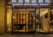 昆明酒店设计公司|昆明轻居精品酒店