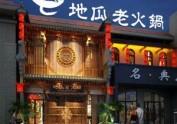 【地瓜老火锅店】—河南火锅店设计丨