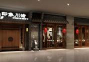 成都餐厅设计公司|伊宁印象川渝中餐