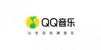 QQ音乐8.8版本全新升级 潮酷个性带来音乐新体验