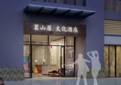 【茗山居主题酒店】—福州酒店设计丨