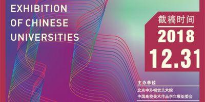 2018第十届中国高校美术作品学年展征集公告