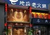 贵阳火锅店设计公司|地瓜老火锅店(