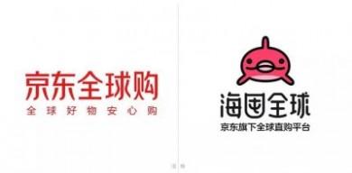 """京东全球购更名""""海囤全球""""并设计了全新LOGO"""