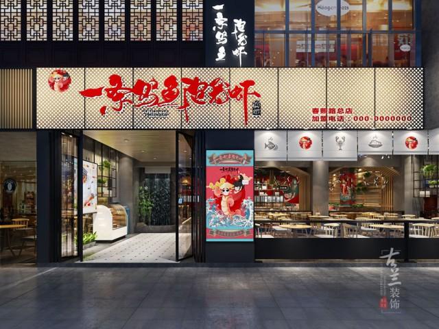 项目名称:一条乌鱼泡龙虾店; 项目地址:成都市锦江区东大街188号蓝光时代华章105-107;