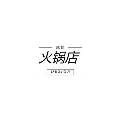 成都火锅店设计的头像