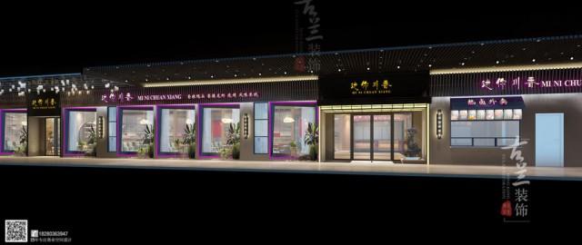 《昆明迷你川香餐厅》成都中餐厅装修施工公司|成都中餐厅设计