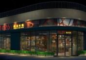 【1026概念火锅店】—福州火锅店设计