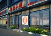 内江砂锅餐厅设计装修公司|陶然小馆