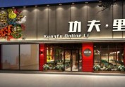 内江烧烤店餐厅设计装修公司|功夫里