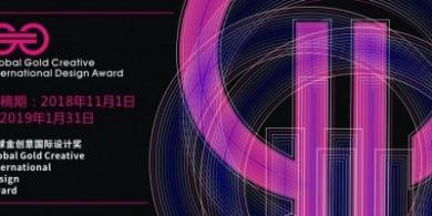 环球金创意国际设计奖征集公告