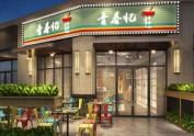 【青春忆串串店】长沙餐厅设计,长沙