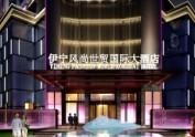 【风尚世贸国际大酒店】上海酒店设计