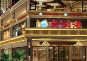 【爱润港海鲜酒楼】—南宁餐厅设计丨
