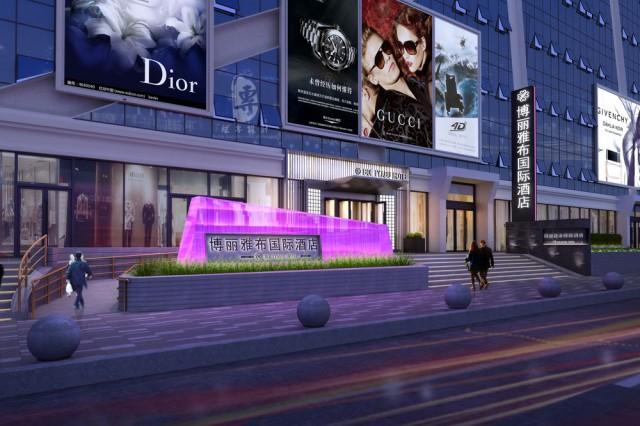 博丽雅布国际酒店东靠新华联商业区,西靠万达商业区,北侧为青海大剧院广场,位于唐道637商业核心区,项目处于整个建筑群的核心位置,视线极佳;    相比京城的沧桑、申城的纸醉金迷、花城的西关风情,拥有深厚历史文化底蕴的古丝绸之路青海道和唐蕃古道上的重要历史文化名城,现今青海西宁的核心区正在孕育着一方休憩空间--博丽雅布国际酒店,在这个酒店内,您可以感受到时空与空间的交错,也能感受到历史与国际感的融合,您即能感受到大都市的休闲、时尚、国际感,也能感受到远离都市那种心灵得以释放的畅快感,在这里,您可以听见逐渐远去的驼铃声,也可以把握大都市的娱乐精神,是西宁奢侈生活体验中心!