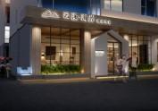度假酒店设计房间环境就是酒店的真实