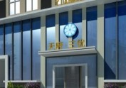 【天府三优精品酒店】—大连酒店设计