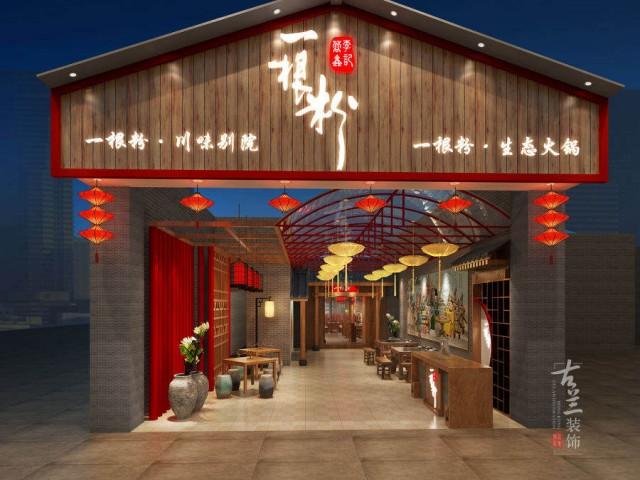 项目名称:李记一根粉牛杂火锅店 项目地址:成都市金堂县瑞光路31 餐饮丨酒店丨设计和施工就找成都古兰装饰