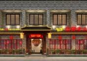 【棨源老火锅店】—南宁餐厅设计丨南