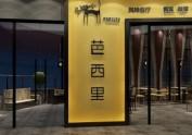 【芭西里风味餐厅】—南宁餐厅设计丨