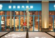 贵州海鲜餐厅设计装修公司|蓝贝蒸汽