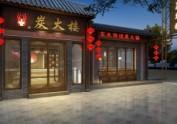 哈尔滨火锅店设计 | 哈尔滨炭火楼火
