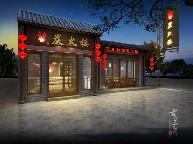 哈尔滨火锅店设计。项目名称:哈尔滨炭火楼火锅店 项目地址:黑龙江省哈尔滨市道里区安心街130号