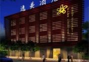 【逸美主题酒店】—山西酒店设计公司