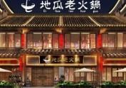 【地瓜老火锅店】—重庆火锅店设计丨