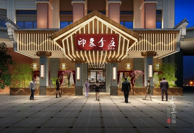 重庆餐厅设计。项目名称:温江印象李庄餐厅 项目地址:四川省成都市温江区温泉大道291号。