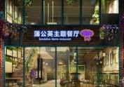 沈阳主题餐厅设计装修公司|蒲公英主