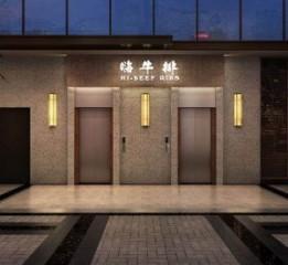 【嗨牛排火锅店】—济南火锅店设计丨