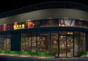 【1026概念火锅店】—青海火锅店设计