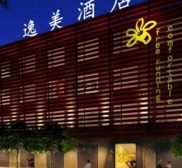 茂名五星级酒店设计公司|逸美酒店