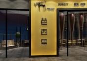 【芭西里风味餐厅】—重庆餐厅设计公